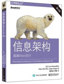 信息架构-超越Web设计-狄4版