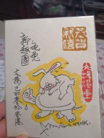 香港漫画家柯文杨;手绘贺年卡《龟兔新趣图》11cm×14cm