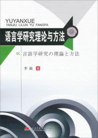 语言学研究理论与方法