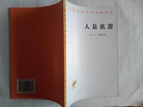 汉译世界学术名著丛书人是机器(无涂划,保存完好)