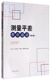 测量平差程序设计(第2版)