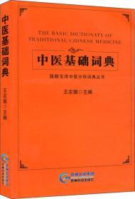 简明实用中医分科词典丛书:中医基础词典