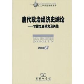 唐代政治經濟史綜論-甘露之變研究及其他