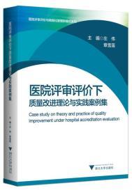 医院评审评价下质量改进理论与实践案例集