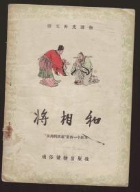 语文补充读物 《 将相和》徐燕孙 任率英 插画 56年一版一印