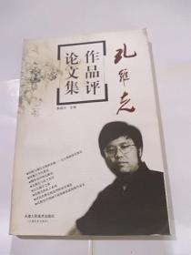 孔维克作品评论文集    郭晓川 主编