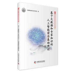 基于大数据和专家知识的人工智能前沿基础理论中国科协学会学术部 编