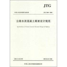 中华人民共和国行业标准:公路水泥混凝土路面设计规范(JTG D40-2002)