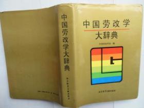 中国劳改学大辞典 厚本硬精装 一版一印