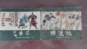西汉演义(1、13册)共2本