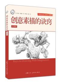 创意素描的诀窍(经典版)/西方经典美术技法译丛