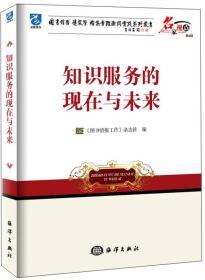名家视点(第4辑)·图书馆学情报学档案学理论与实践系列丛书:知识服务的现在与未来