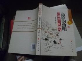 高原的黎明:开疆滇王庄蹻传