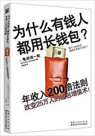 为什么有钱人都用长钱包:改变25万人的钱包增值术:一个著名税务师关于吸财、理财和资金周转的钱包哲学