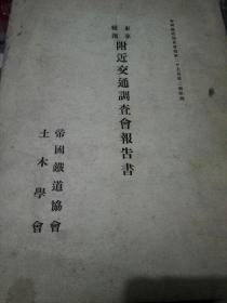 极少见1925年东京横滨交通调查报告