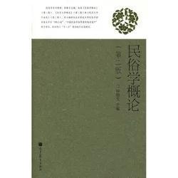 民俗学概论(第二版)钟敬文