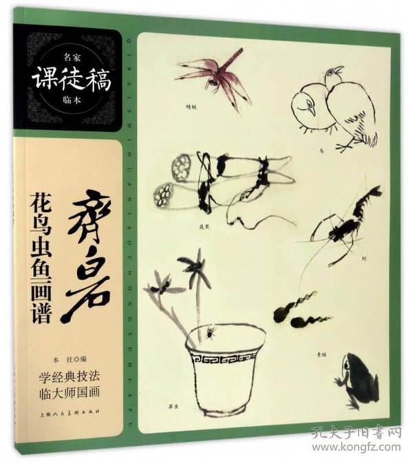 名家课徒稿临本:齐白石花鸟草虫鱼画谱