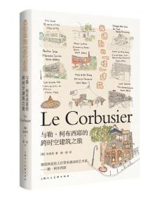 """我遇到的""""怪""""建筑:与勒·柯布西耶的跨时空建筑之旅"""