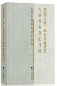 黑龙江省十家公共图书馆古籍普查登记目录