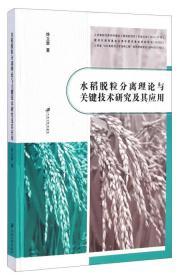 水稻脱粒分离理论与关键技术研究及其应用