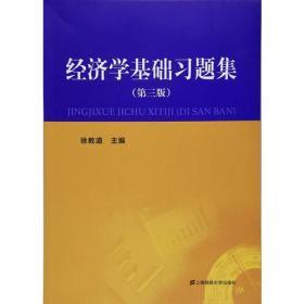 经济学基础习题集(第3版)/徐教道