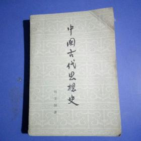 中国古代思想史。