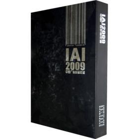 2009中国广告作品年鉴(2009年第10卷)