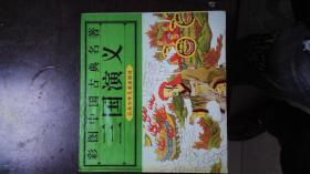 三国演义(彩图中国古典名著)