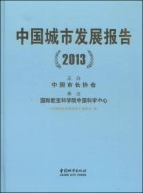 9787507428414-yd-中国城市发展报告