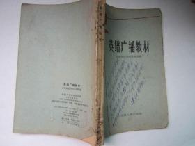 英语广播教材【1961年合肥师范学院外语系教材】
