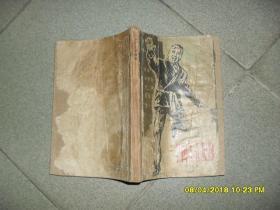 一个国王在纽约(6品小32开水渍破损严重外观用牛皮纸修补书名页版权页仅有一小块参看书影1961年1版1印11000册160页电影文学剧本)42590
