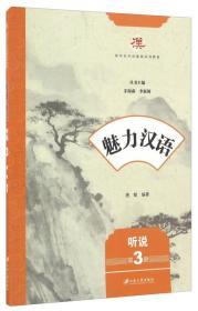 魅力汉语 听说(第3册)/留学生汉语基础系列教材