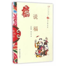 中国俗文化丛书·说福