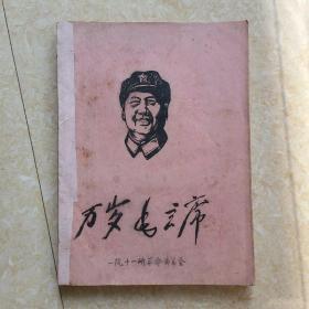 万岁毛主席,毛主席语录歌曲(集)120余首