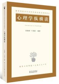 正版二手【包邮】心理学纵横谈彭聃龄丁国盛江苏人民出版社9787214212054有笔记