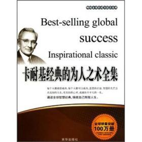 D/畅销全球的成功励志经典:卡耐基经典的为人之术全集