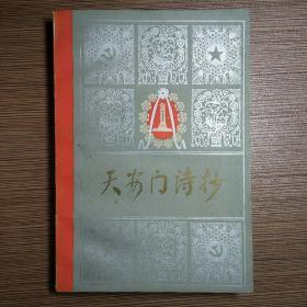 天安门诗抄(内附纪念周恩来珍贵历史图片)