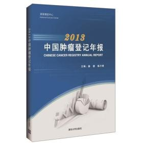 2013中国肿瘤登记年报