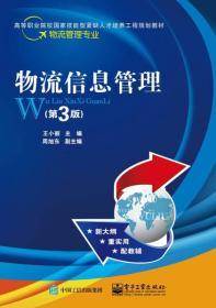 物流信息管理(第3版)