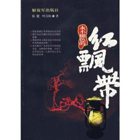 永不褪色的红飘带:中国工农红军长征史话