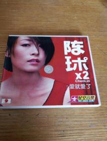 民易开运:新音乐时代VCD~陈琳爱就爱了