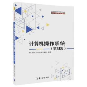计算机操作系统第三3版9787302488651