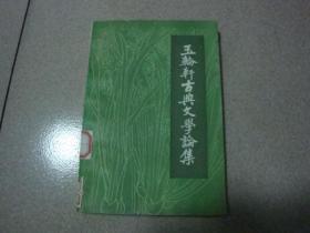 玉轮轩古典文学论集
