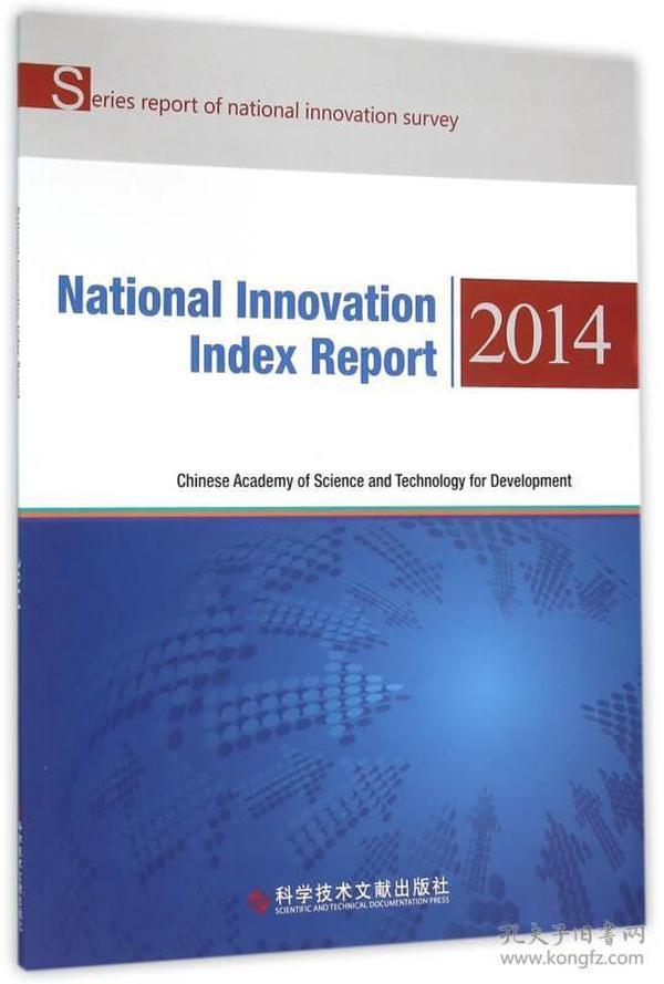 国家创新指数报告2014(英文版)