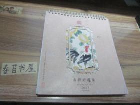 2017年---国画大师徐悲鸿酉年精品