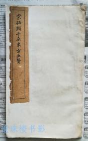宋拓颜平原东方画赞(缺版权页、内容完好)