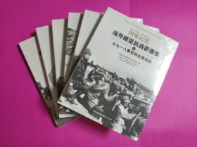 国家记忆:海外稀见抗战影像集《 从九一八事变到全面抗战》《 日本社会与侵华战争》《中缅印战场》《战时中美合作》《大后方的社会生活》《从反攻到受降》 (1-6)全。。。