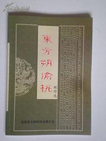 【全网独本】东方朔偷桃剧作选