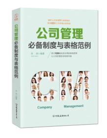 公司管理必备制度与表格范例:超过120幅高效实用的表格范例,让公司管理变得有规可循