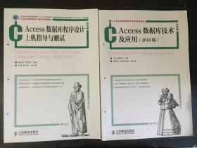 Access数据库技术及应用(2010版),Access数据库程序设计上机指导与测试【两本合售】【馆藏书】